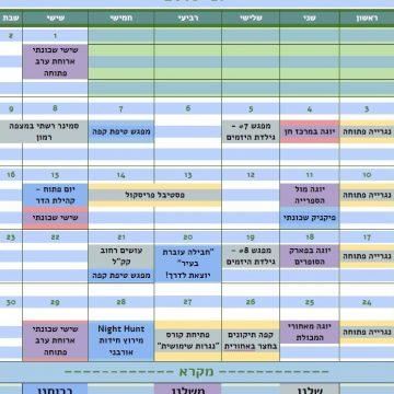 איך יכול להיראות לוח האירועים החודשי של הרשת